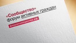 новость НКО содружество