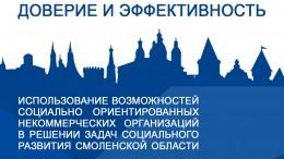 пресс-релиз НКО