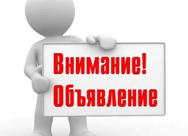 content_1373013493_12694-vnimanie_obyavlenie