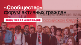 Сообщество_for_Media-v1-photo_2(433x310)