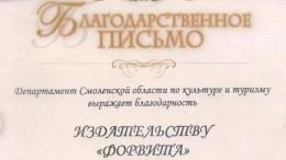blagodarstvennoe-pismo-departamenta-001