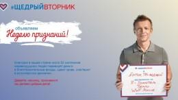 Nedelya-priznanij_Kamolov1-788x468