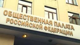 obshhestvennaya-palata-rf