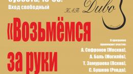 Афиша на юбилейный концерт клуба 8.12..2018 -- (1)