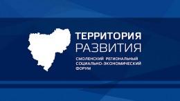 territoria_razvitiya2017