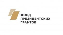 fond-prezidentskih-grantov