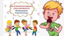 1589833204_konkurs-golos