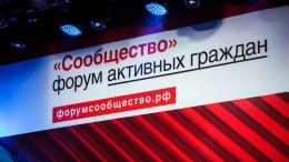 forum-soobshestvo